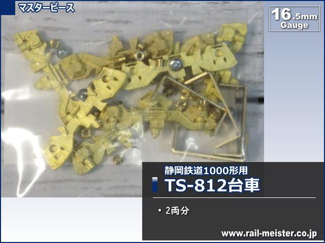 マスターピース 静岡鉄道1000形用TS-812台車 2両分