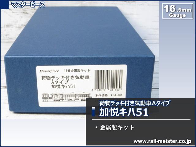 マスターピース 荷物デッキ付き気動車Aタイプ 加悦キハ51 キット