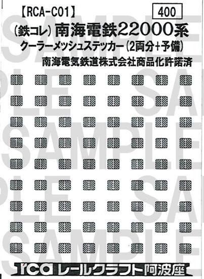 レールクラフト阿波座 南海22000系用クーラーメッシュ(鉄コレ用)[RCA-C01]