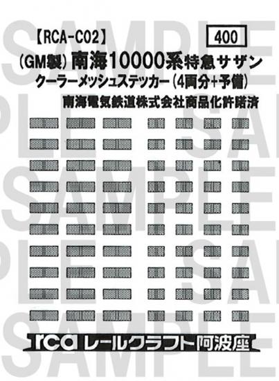 レールクラフト阿波座 南海サザンクーメッシュ(GM用)[RCA-C02]