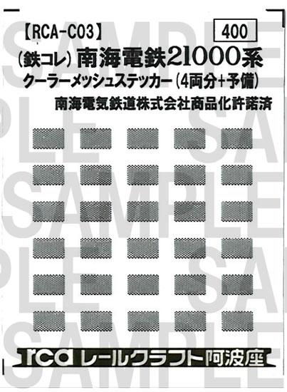 レールクラフト阿波座 南海21000系用クーラーメッシュ(鉄コレ用)[RCA-C03]