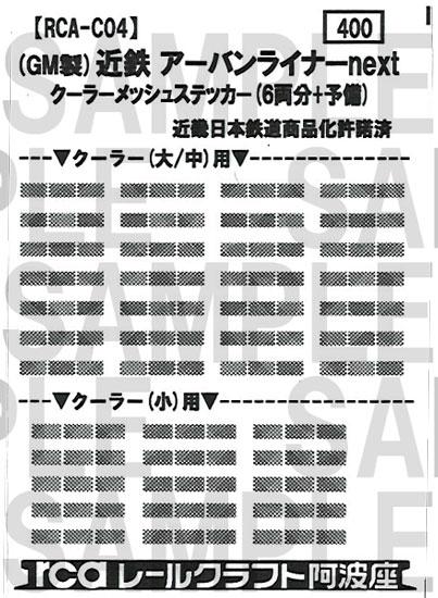 レールクラフト阿波座 近鉄アーバンライナーNextクーラーメッシュ(GM用)[RCA-C04]