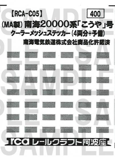 レールクラフト阿波座 南海20000系「こうや」号クーラーメッシュ(MA用)[RCA-C05]