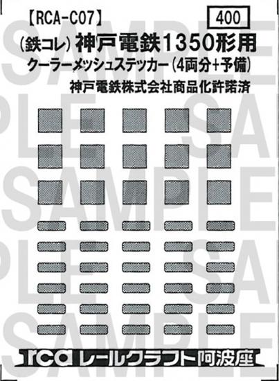 レールクラフト阿波座 神戸電鉄1350形クーラーメッシュステッカー(鉄コレ用)[RCA-C07]