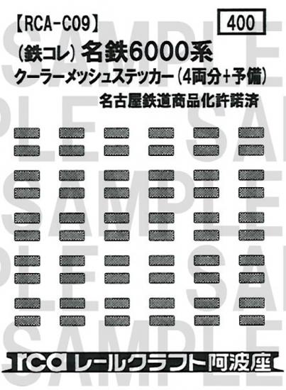 レールクラフト阿波座 名鉄6000系クーラーメッシュステッカー(鉄コレ用)[RCA-C09]