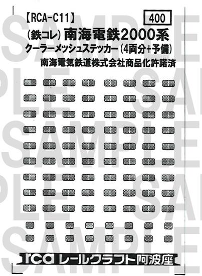 レールクラフト阿波座 南海2000系クーラーメッシュステッカー(鉄コレ用)[RCA-C11]