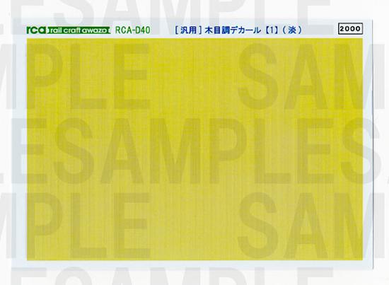 レールクラフト阿波座 <汎用>木目調デカール【1】(淡)[RCA-D40]