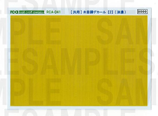 レールクラフト阿波座 <汎用>木目調デカール【2】(淡濃)[RCA-D41]