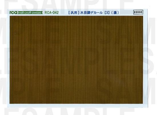 レールクラフト阿波座 <汎用>木目調デカール【3】(濃)[RCA-D42]
