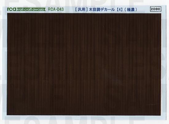 レールクラフト阿波座 <汎用>木目調デカール【4】(極濃)[RCA-D43]