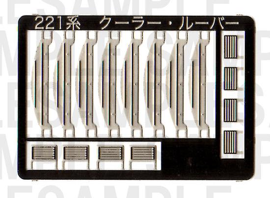 レールクラフト阿波座 221系クーラーリブ【1】(切欠き:長方形、KATO221系用)[RCA-P001]