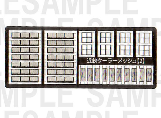 レールクラフト阿波座 近鉄クーラーメッシュ【2】(GM22000系後期車:3ヶ並びメッシュ)[RCA-P003]