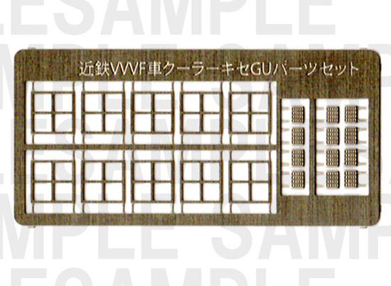 レールクラフト阿波座 近鉄クーラーパーツセット【1】(GM5800系田字パーツ・車外スピーカー)[RCA-P004]