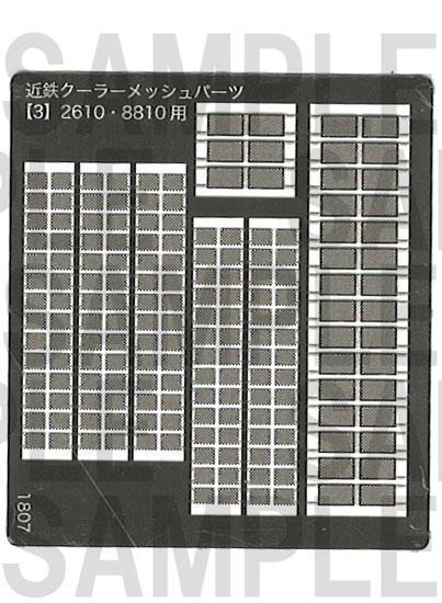 レールクラフト阿波座 近鉄クーラーメッシュ【3】(GM2610・8810系用)[RCA-P005]