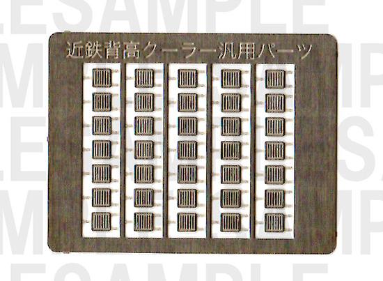 レールクラフト阿波座 近鉄クーラーパーツセット【2】(GM2410系他背高クーラー用)[RCA-P007]