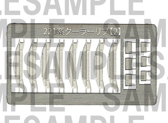 レールクラフト阿波座 221系クーラーリブ【2】(切欠き:台形、KATO221系用)[RCA-P008]