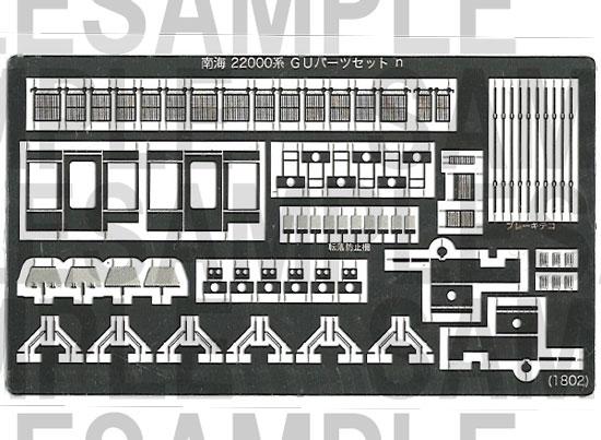 レールクラフト阿波座 南海22000系用GUパーツセット(鉄コレ用・改良品)[RCA-P013R]