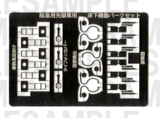 レールクラフト阿波座 阪急先頭車前面床下パーツセット[RCA-P021]