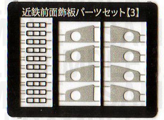 レールクラフト阿波座 近鉄前面飾板パーツセット【3】(GM1026・5800系他用)[RCA-P031]