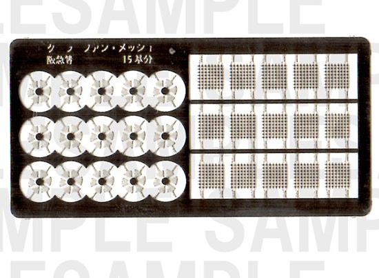 レールクラフト阿波座 <汎用>クーラーファン・メッシュパーツセット[RCA-P035]