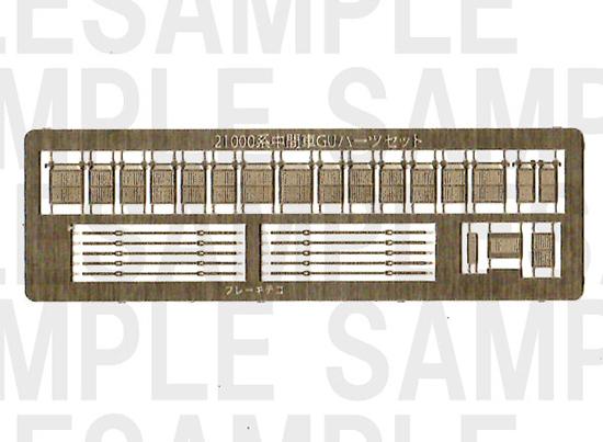 レールクラフト阿波座 南海21000系中間車GUパーツセット(鉄コレ用)[RCA-P051]