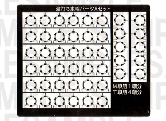 レールクラフト阿波座 <汎用>波打ち車輪パーツセット【A】(GM完成品車輪用)[RCA-P055]