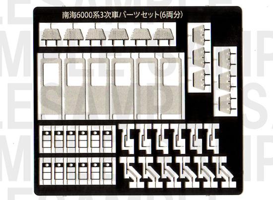 レールクラフト阿波座 南海6000系3次車用改造パーツセット(鉄コレ用)[RCA-P060]