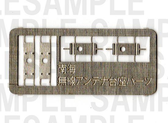 レールクラフト阿波座 南海用無線アンテナ台座[RCA-P074]