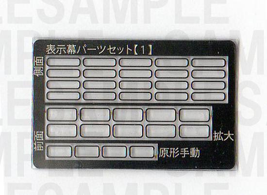 レールクラフト阿波座 阪急用表示幕パーツセット【1】[RCA-P085]