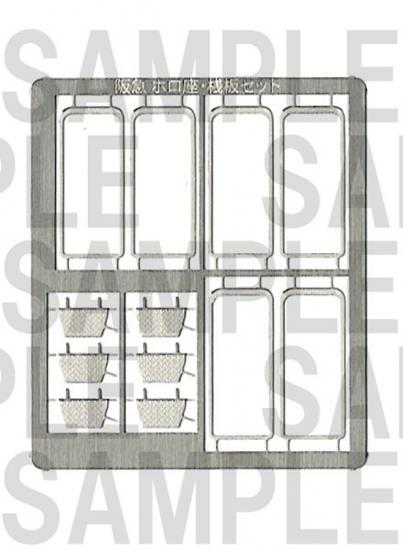 レールクラフト阿波座 阪急ホロ座・桟板パーツセット[RCA-P089]