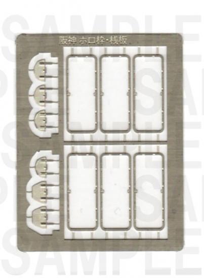 レールクラフト阿波座 阪神幌枠セット[RCA-P100]