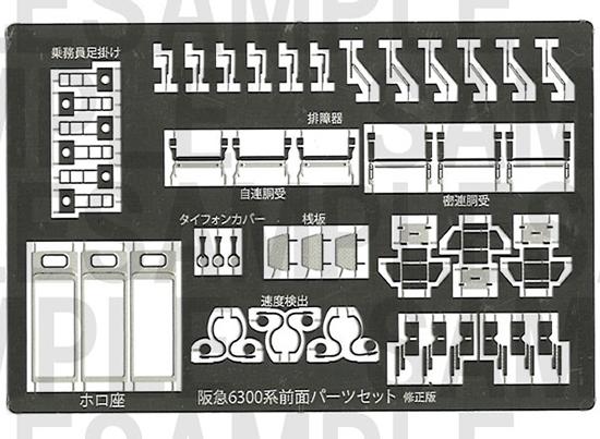 レールクラフト阿波座 阪急6300系先頭車グレードアップパーツセット[RCA-P120]