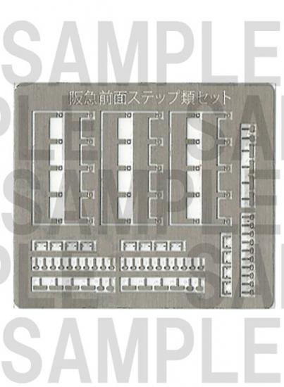 レールクラフト阿波座 阪急前面ステップ類パーツセット[RCA-P121]
