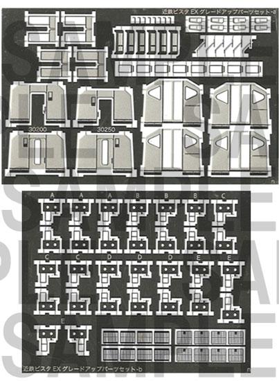 レールクラフト阿波座 近鉄30000系ビスタEXグレードアップパーツセット[RCA-P138]