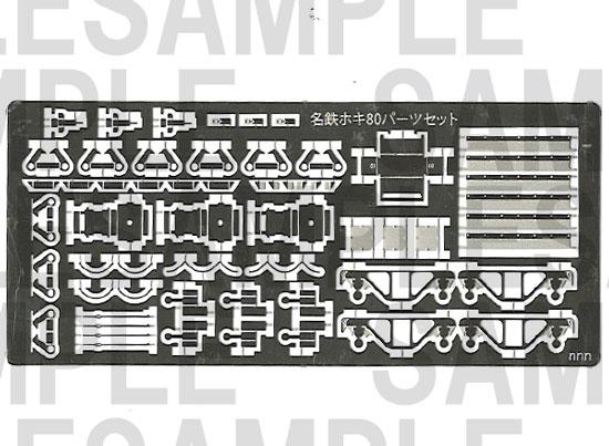 レールクラフト阿波座 名鉄ホキ80改造パーツセット[RCA-P139]