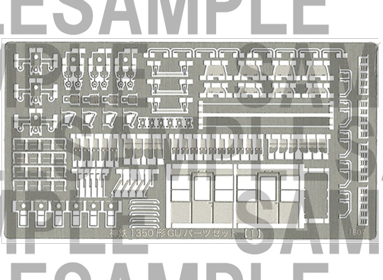 レールクラフト阿波座 神鉄1350形グレードアップパーツセット【1】[RCA-P148]