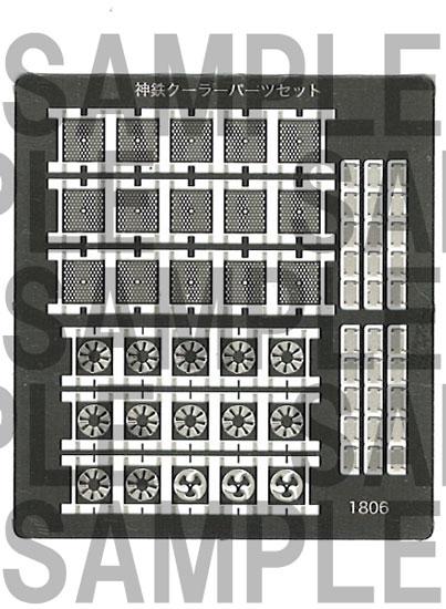 レールクラフト阿波座 神鉄1000系列用クーラーパーツセット(10基分)[RCA-P149]