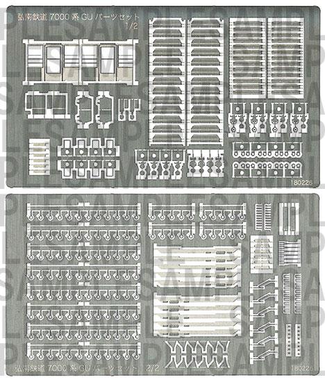 レールクラフト阿波座 弘南鉄道7000系グレードアップパーツセット(鉄コレ・2両用)[RCA-P151]