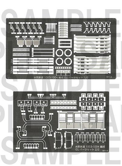 レールクラフト阿波座 水間鉄道1000形 グレードアップパーツセット(鉄コレ 1003-1004編成用)[RCA-P157]