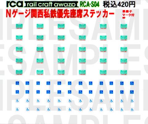レールクラフト阿波座 関西私鉄『優先座席』[RCA-S04]