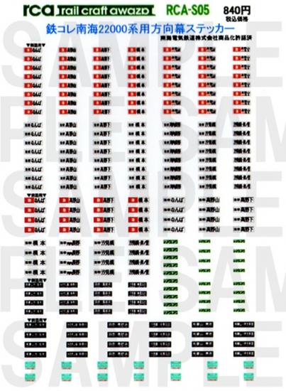 レールクラフト阿波座 南海22000系用白地方向幕(白地・鉄コレ用)[RCA-S05]