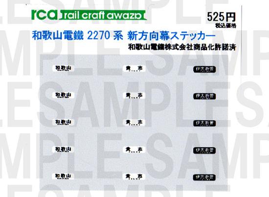 レールクラフト阿波座 和歌山電鐵2270系用方向幕『現行仕様』[RCA-S15]