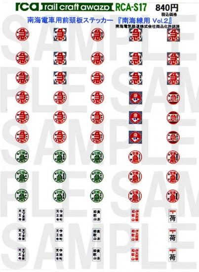 レールクラフト阿波座 南海電車前頭板 『南海線用 Vol,2』(急行・区急中心に収録)[RCA-S17]