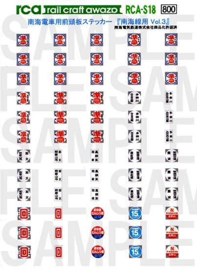 レールクラフト阿波座 南海電車前頭板 『南海線用 Vol,3』(準急中心に収録)[RCA-S18]