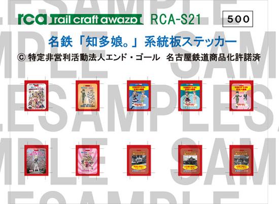 レールクラフト阿波座 名鉄「知多娘。」系統板ステッカー[RCA-S21]