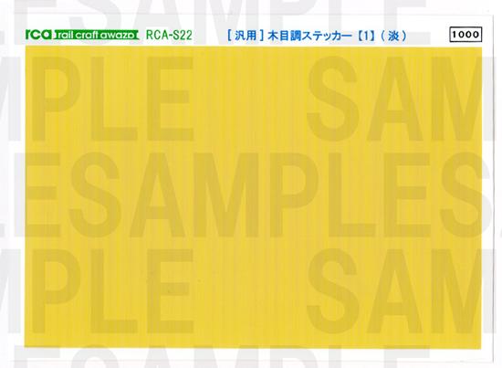 レールクラフト阿波座 <汎用>木目調ステッカー【1】(淡)[RCA-S22]