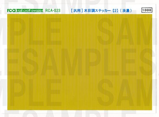 レールクラフト阿波座 <汎用>木目調ステッカー【2】(淡濃)[RCA-S23]