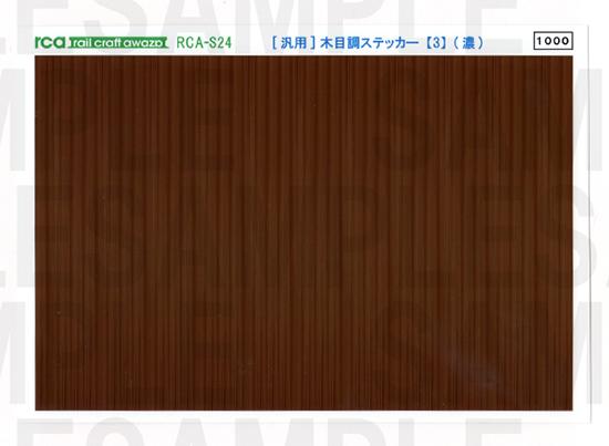 レールクラフト阿波座 <汎用>木目調ステッカー【3】(濃)[RCA-S24]
