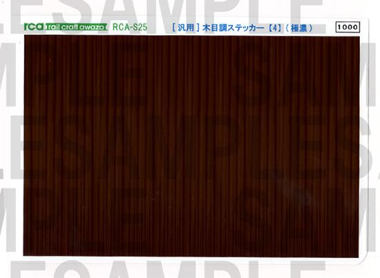レールクラフト阿波座 <汎用>木目調ステッカー【4】(極濃)[RCA-S25]
