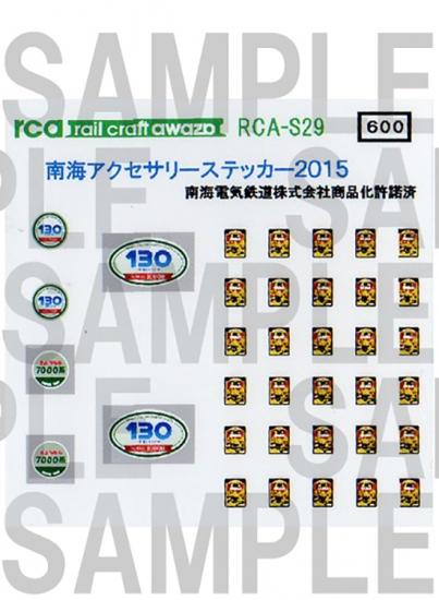 レールクラフト阿波座 南海アクセサリーステッカー 2015[RCA-S29]